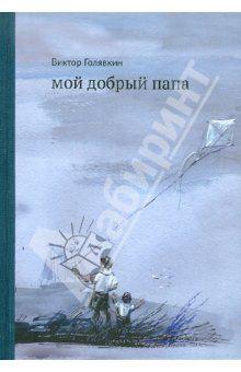 Виктор Голявкин - Мой добрый папа обложка книги
