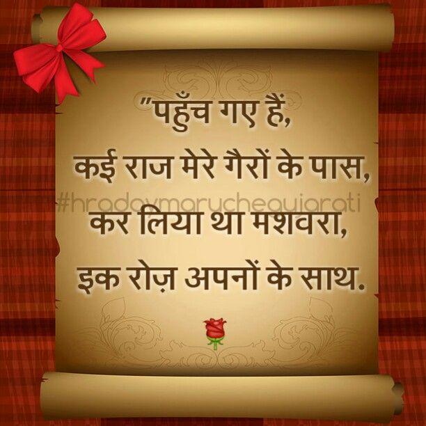 पहुँच गए हैं कई राज मेरे गैरों के पास, कर लिया था मशवरा, जो इक रोज़ अपनों के साथ।