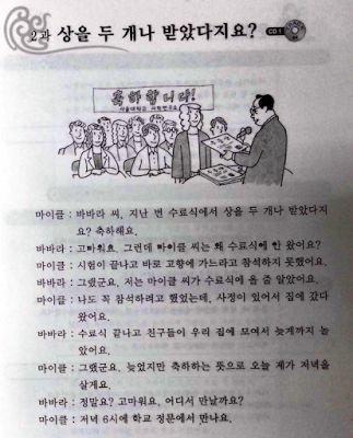 KL3 U02 Is it true that you received up to 2 awards   A/V-다지요?, V-느라(고) grammar - Korean Listening   Study Korean Online 4 FREE