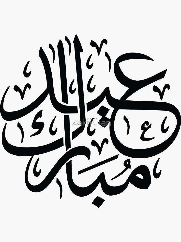 Eid Mubarak Black And White Free Download 1600 1033 262 89 Kb Subpng Pngfly Eid Mubarak Logo Eid Mubarak Eid Mubarak In Arabic