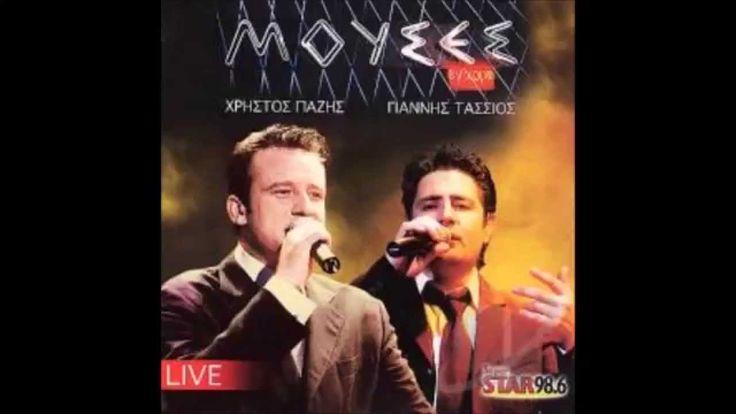 ΠΑΖΗΣ ΤΑΣΙΟΣ live mouses cd 1