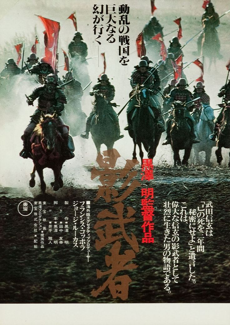 Kagemusha (1980) - Akira Kurosawa --excellent movie( not so great if you want a typical hack-and-slasher drama but a compelling story)