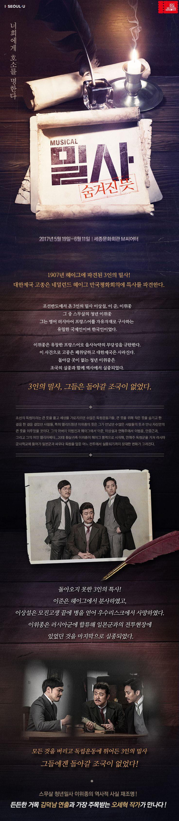 [초대이벤트] 뮤지컬 <밀사> 초대이벤트 - 5월 27일(토) 3시 세종문화회관 M씨어터