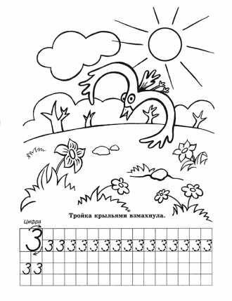 раскраска-пропись цифр для начальной школы бесплатно ...