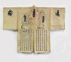"Japanese Pilgrim's Coat, Meiji Period      Japanese Buddhist Pilgrim's Coat, stamped by different temples along pilgrim's path, woven from Asa (hemp), Meiji Period (19th century). 39""long."