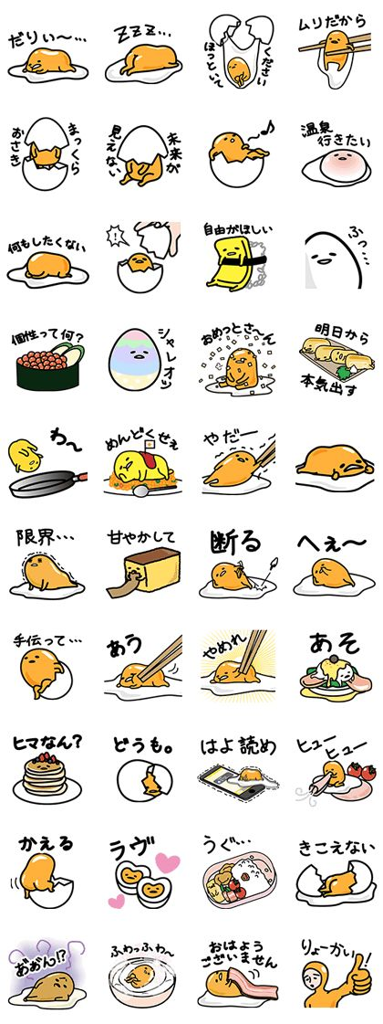 StickerLine2749-gudetama