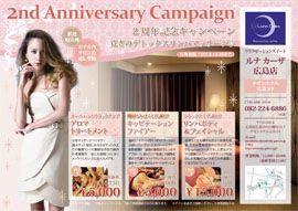 ルナカーザ広島店「2nd Anniversary Campaign」(~2013.12.28)