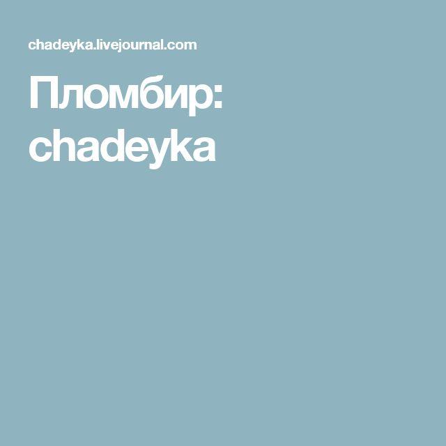 Пломбир: chadeyka