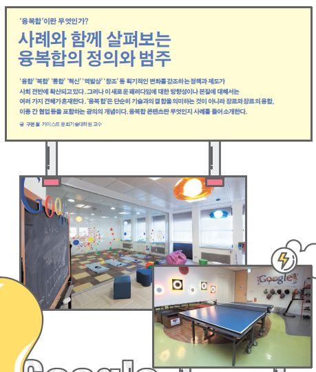 한국콘텐츠진흥원 상상발전소 :: 콘텐츠 산업의 최근 이슈를 다루다, <케이콘텐츠>