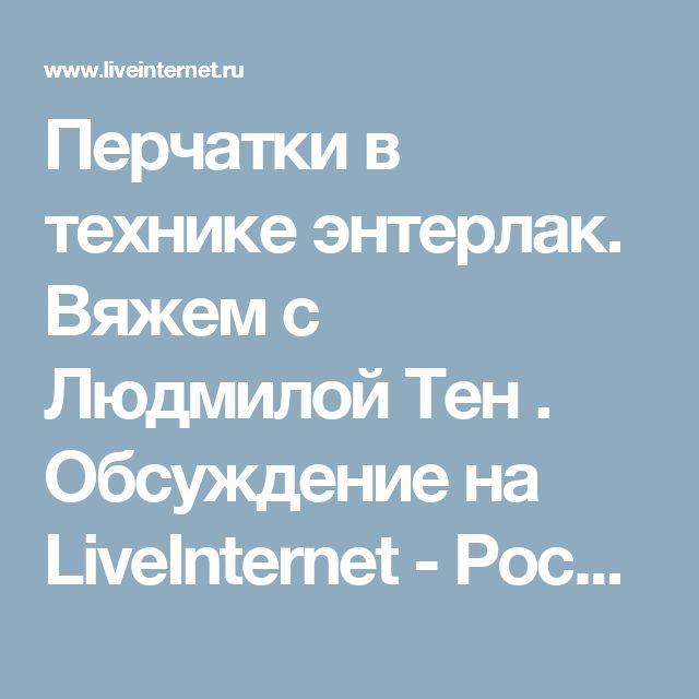 Перчатки в технике энтерлак. Вяжем с Людмилой Тен . Обсуждение на LiveInternet - Российский Сервис Онлайн-Дневников