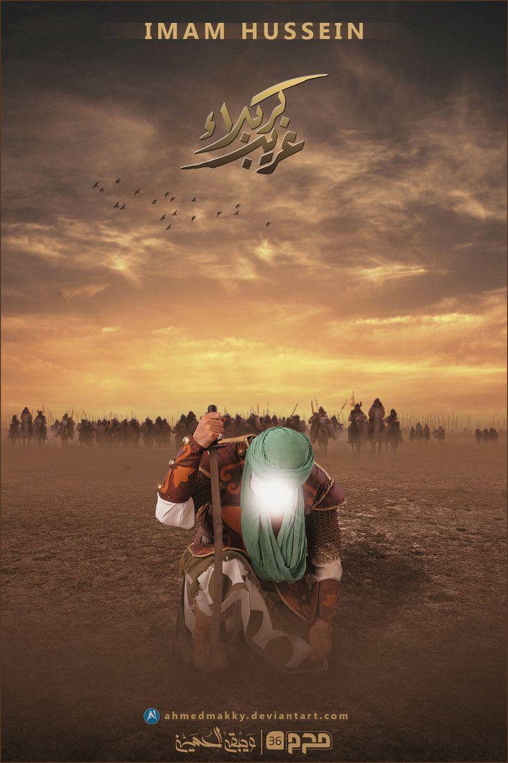 Maula Ali Shrine Wallpaper: 17 Best Images About Imam Hussain Ibn Ali (RA) On