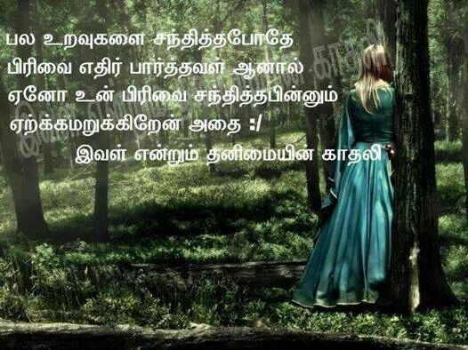 loneliness tamil quotes pinterest