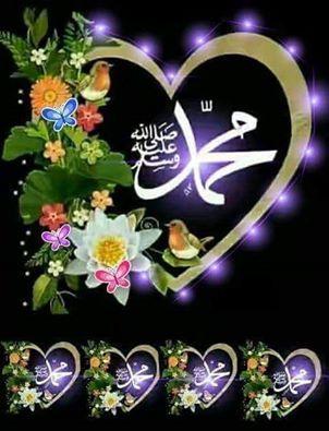 Allahuma Shalli ala Muhammad Hd Wallpaper