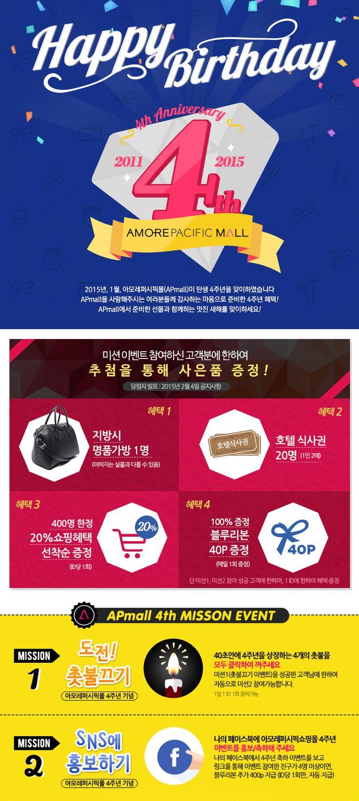 아모레퍼시픽몰 탄생 4주년 이벤트 – 아모레퍼시픽 쇼핑몰