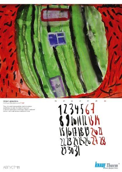 Детские проекты домов будущего - иллюстрации к календарю