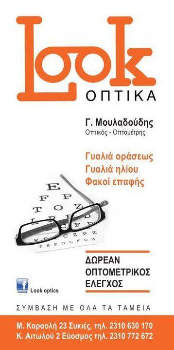 #lookoptics