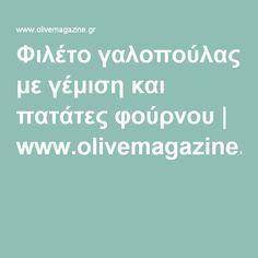 Φιλέτο γαλοπούλας με γέμιση και πατάτες φούρνου | www.olivemagazine.gr