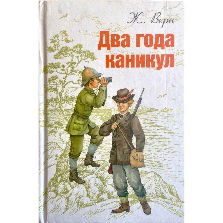 """У одного из самых известных и любимых многими писателя Жюль Верна есть малоизвестный роман """"ДВА ГОДА КАНИКУЛ"""".  Вот и у меня недавно дома поселилась эта книга от издательства """"Энас-книга"""" @enas.kniga  Прочитали мы ее с удовольствием. Такой правильный приключенческий, немного наивный роман, написанный для детей. Речь в нем о том, как 15 мальчишек в возрасте от 8 до 13 лет попали на необитаемый остров, где им придется провести целых 2 года, и в жару, и в холод. Они сами буду добывать себе еду…"""
