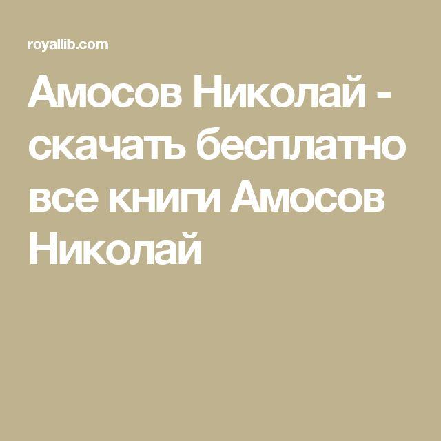 Амосов Николай - скачать бесплатно все книги Амосов Николай
