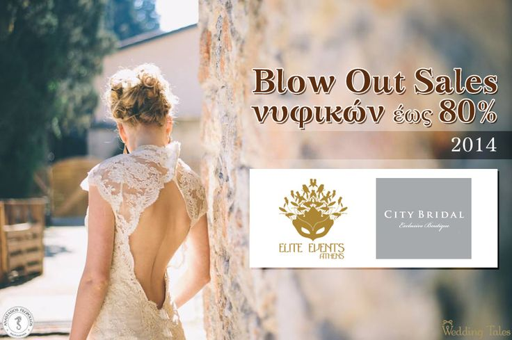 Blow Out Sales νυφικών έως 80% [2014]