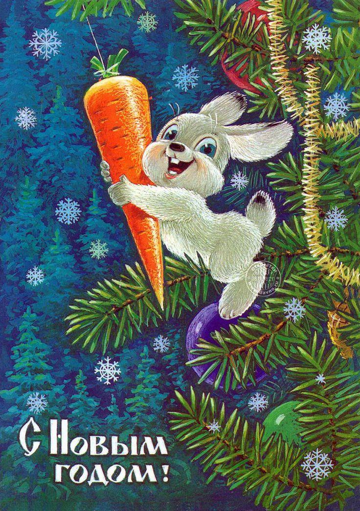 Днем, открытки ссср новым годом