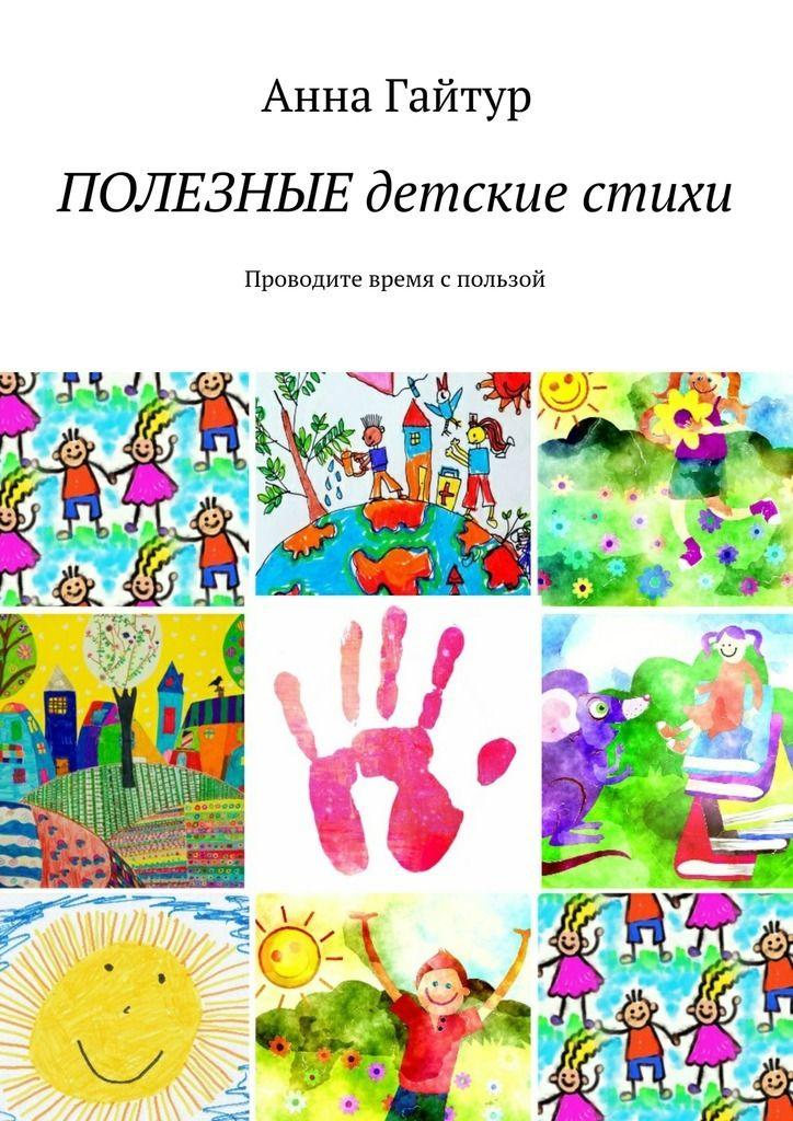 Книжный магазин: Полезные детские стихи. Проводите время спользой Анны Викторовны Гайтур. Сумма: 52.00 руб.