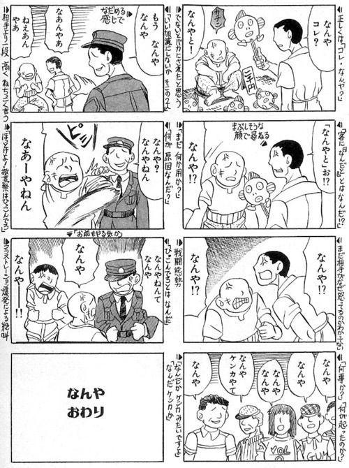 大阪スゴい...