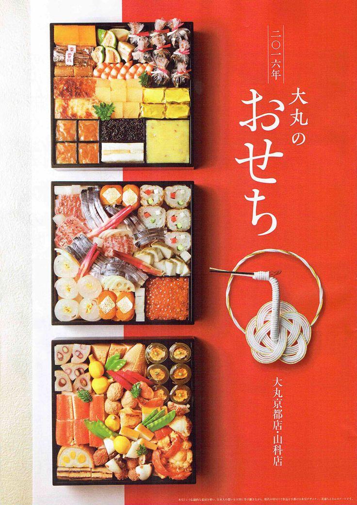 京都大丸のおせち 2016カタログ