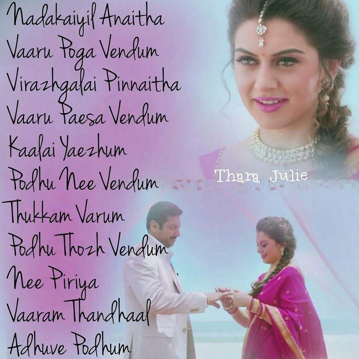 Autograph Tamil Songs Lyrics