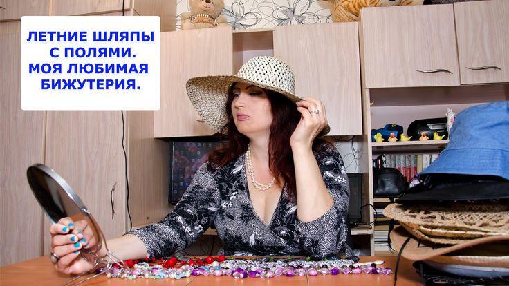 Женские шляпы 2016. Летние шляпы с полями. Мои летние аксессуары.  Бижут...