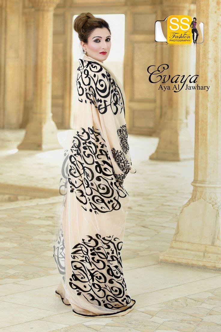 #evaya #beige  #arabic #latters #abaya #ayaaljawhary