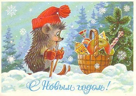 Soviet Happy New Year card