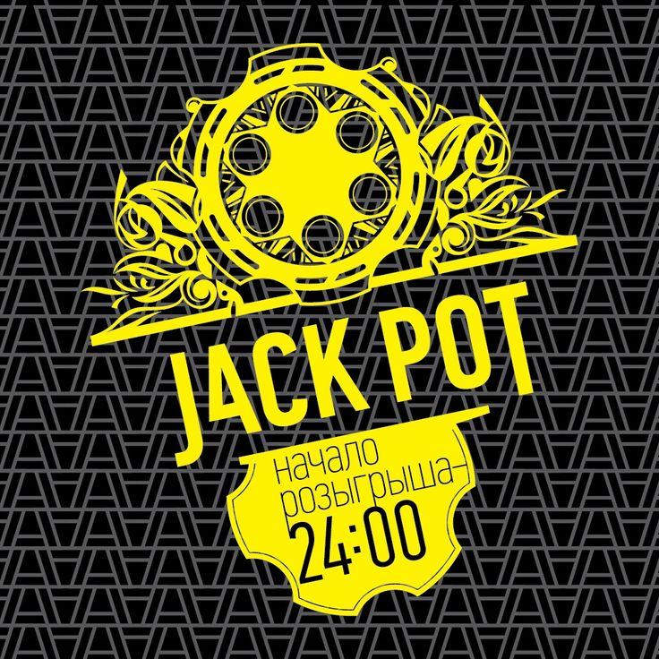 Каждый вторник и четверг в ASTORIA Casino еженедельный розыгрыш Jackpot! Общая призовая сумма розыгрыша более 10 000$, сумма накопительного Jackpot - 25 000$, начало розыгрыша в 00:00. Чтобы принять участие в розыгрыше необходимо: прийти во вторник и/или четверг, обменять не менее 500$ на игровые фишки и получить один билет. Подробности проведения розыгрыша - за игровыми столами казино