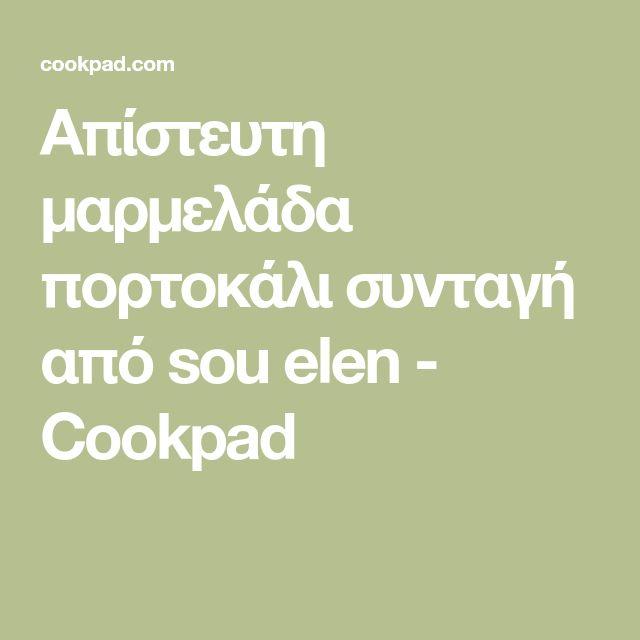Απίστευτη μαρμελάδα πορτοκάλι συνταγή από sou elen - Cookpad
