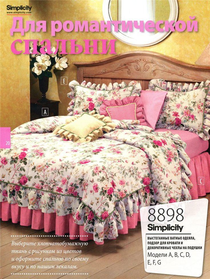 Шьем для романтической спальни! Выстеганные ватные одеяла, подзор для кровати и декоративные чехлы на подушку!. Обсуждение на LiveInternet -...