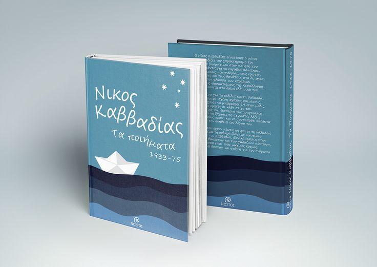 Book Cover - Nikos Kavadias Poems (1933-1975) on Behance