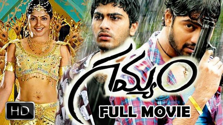 Watch Gamyam Telugu Full Length Movie || Allari Naresh, Sharvanand , Kamalinee Mukherjee Free Online watch on  https://free123movies.net/watch-gamyam-telugu-full-length-movie-allari-naresh-sharvanand-kamalinee-mukherjee-free-online/