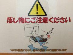 基山パーキングエリア 下りにて休憩トイレに入ったらこんな貼り紙がトイレで入れ歯を落とす人もいるんですね( ω )  私も入れ歯をしなきゃいけない年齢になったら気をつけよう() tags[佐賀県]