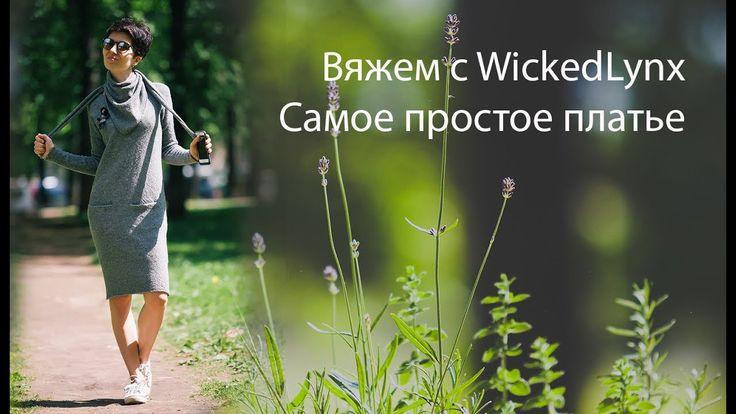 Вяжем с WickedLynx. Самое простое платье