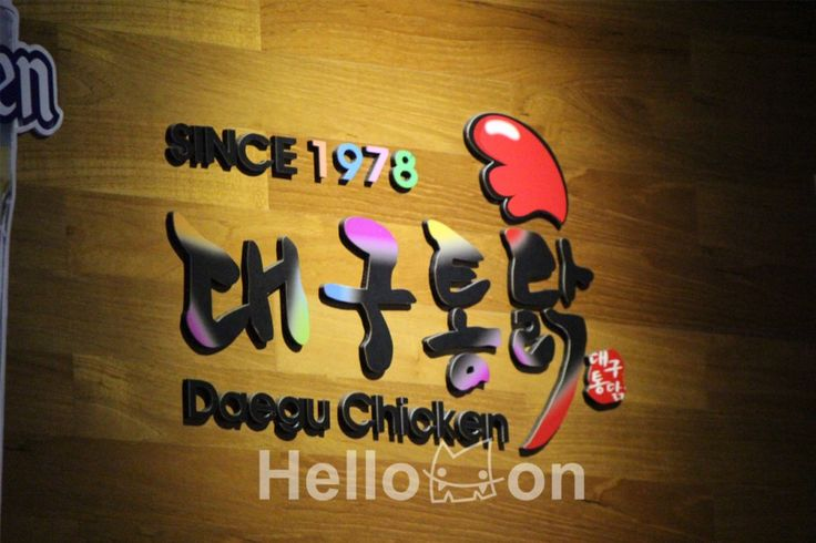 'Daegu tongdac' is a chicken franchise brand in daegu.