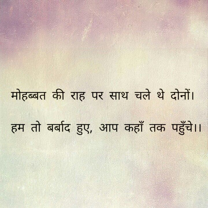 Hindi Quotes Deep Words Dil Se Poem