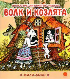 「バスネツォフ」の画像検索結果