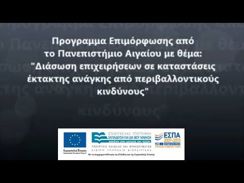 """Πρόγραμμα Επιμόρφωσης από το Πανεπιστήμιο Αιγαίου με θέμα: """"Διάσωση επιχειρήσεων σε καταστάσεις έκτακτης ανάγκης από περιβαλλοντικούς κινδύνους """". Για περισσότερες πληροφορίες επικοινωνήστε με την κυρία Κωνσταντίνα Σκαναβή, Επιστημονικός Υπεύθυνος και Καθηγήτρια Περιβαλλοντικής Επικοινωνίας & Εκπαίδευσης του Πανεπιστημίου Αιγαίου, στο τηλ. 6932096251 ή στο email cskanav@aegean.gr"""