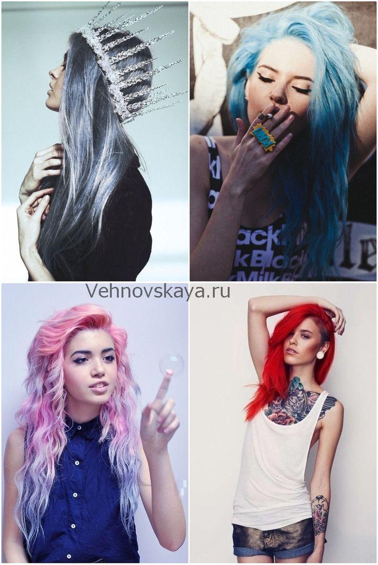 Самая свежая тенденция в области парикмахерского искусства  - это  цветные, разноцветные волосы и пряди на волосах в ярких  и кислотных оттенках. Синие, зеленые, розовые, оранжевые, фиолетовые и голубые.   Мода будущего  изображаемая  художниками , писателями и кинематографом - пришла , одежда, аксессуары  кислотных оттенков этим летом были неоспоримым хитом.  соответственно  цвет волос , лака на ногтях тоже не отстают.     Все последнее столетие до  2000 считалось пост модерном, ничего…