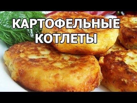 Как приготовить картофельные котлеты?