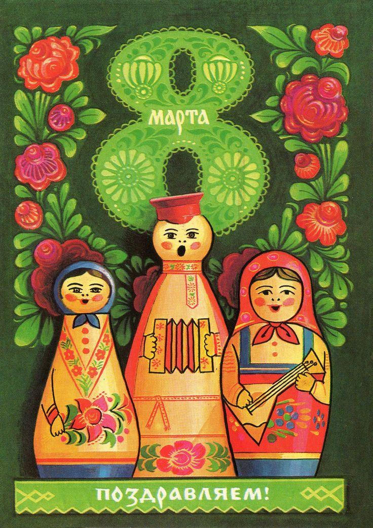 8 марта ПОЗДРАВЛЯЕМ! Художник Г. Комлев Открытка. Министерство связи СССР, 1976 г. Vintage Russian Postcard - March 8