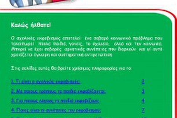 Διαδραστικό εγχειρίδιο της ΕΨΥΠΕ για την αντιμετώπιση του σχολικού εκφοβισμού