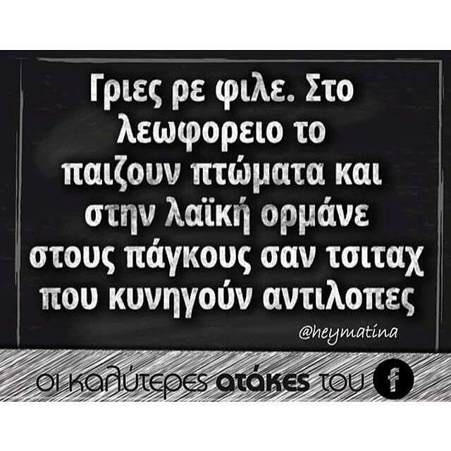#greekquote #greekpost
