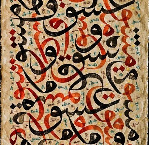 elhieroglyph:  Arabic Calligraphy