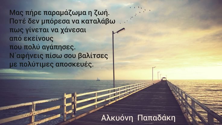 """""""Μας πήρε παραμάζωμα η ζωή. Ποτέ δεν μπόρεσα να καταλάβω πως γίνεται να χάνεσαι από εκείνους που πολύ αγάπησες... Ν΄αφήνεις πίσω σου βαλίτσες με πολύτιμες αποσκευές.""""  #quote #kalendis #ekdoseis #book #vivlio"""